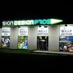 sign design pros backlit sign at night